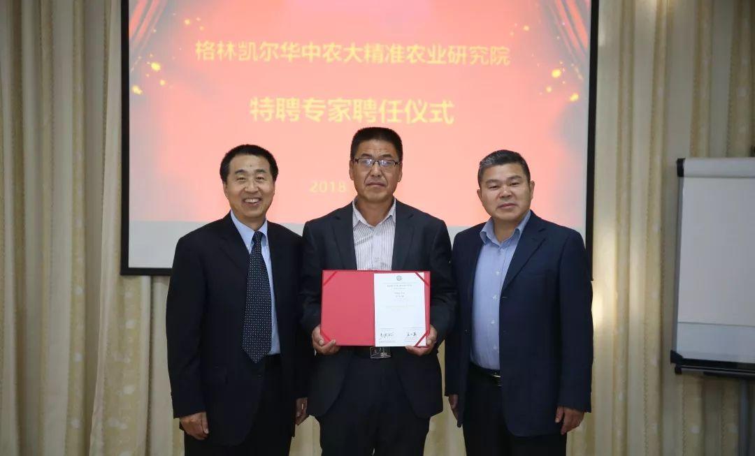李国怀院长、王士英理事长为刘玉华专家颁发聘书